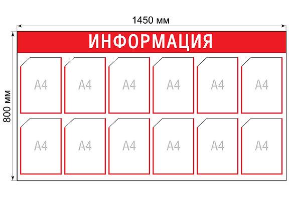 Стенд Информация, настенный, красный, 1450х800 мм