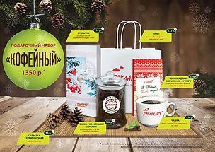 Набор кофейный сувениры на новый год