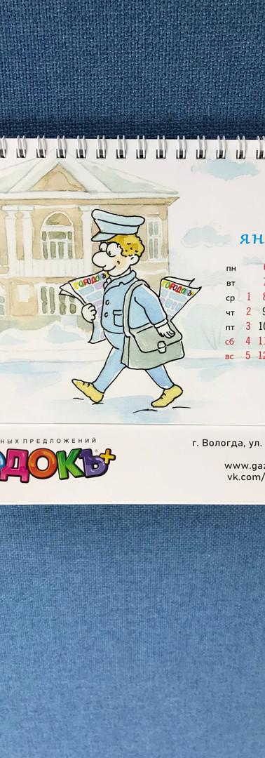 """Календарь газеты """"Городок"""""""
