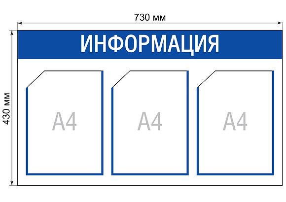 Стенд информационный, 3 кармана, настенный, синий, 730Х430 мм