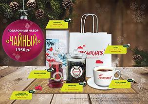 Набор чайный сувениры на новый год 20