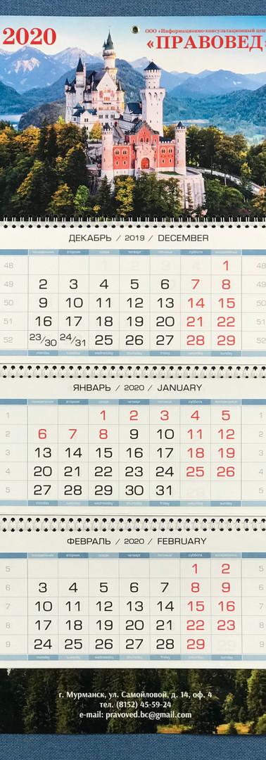 "Календарь фирмы ""Правовед"""