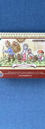 """Календарь компании """"Вологодская ягода"""""""
