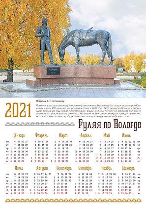 """Календарь А3 """"Памятник Батюшкову"""", серия """"Гуляя по Вологде"""""""