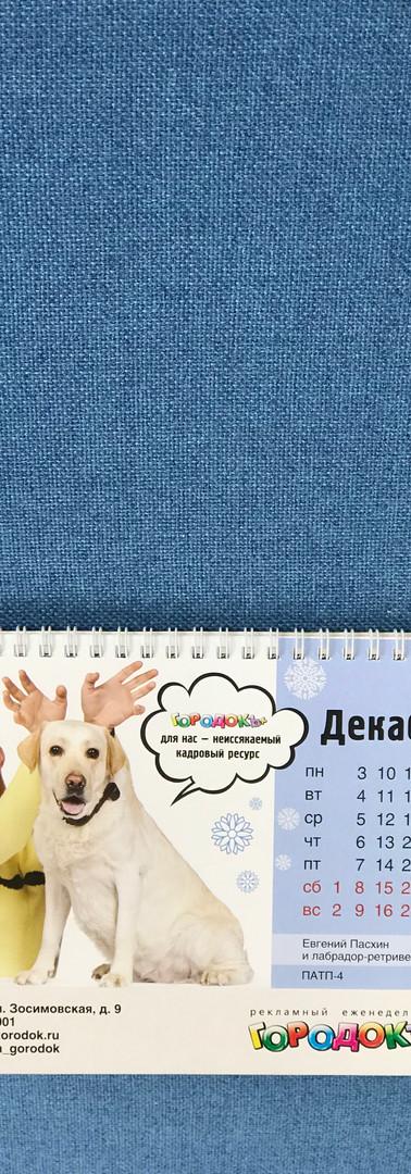 """Календарь газеты """"Городок"""" 2018"""
