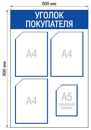 Стенд Уголок покупателя, 4 кармана, 500 х 800 мм, синий
