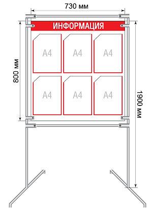 Стенд информационный с карманами, 800х1900 мм, напольный, красный