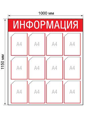 Стенд информационный с карманами,  1115х1000 мм, настенный, красный