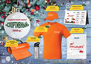 Набор спортиынй сувениры на новый год
