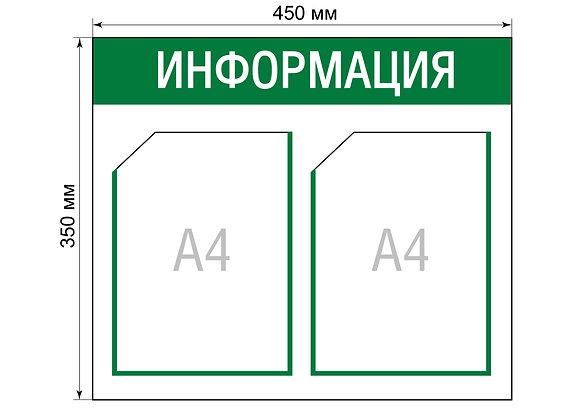 Стенд информационный с карманами, 500Х430 мм, настенный, зеленый