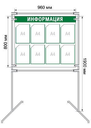 """Стенд """"Информация"""", зеленый, напольный, 960х1900 мм"""