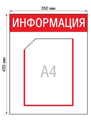 Стенд информационный с карманами, 350х450 мм, настенный, красный