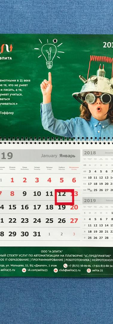 """Календарь компании """"А-Элита"""""""