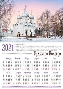 kalendarA3-Vologda-Sofiya.jpg