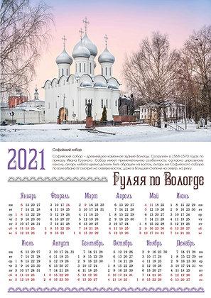 """Календарь А3 """"Софийский собор"""", серия """"Гуляя по Вологде"""""""