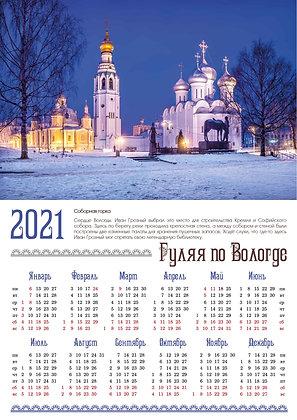 """Календарь А3 """"Соборная горка"""", серия """"Гуляя по Вологде"""""""