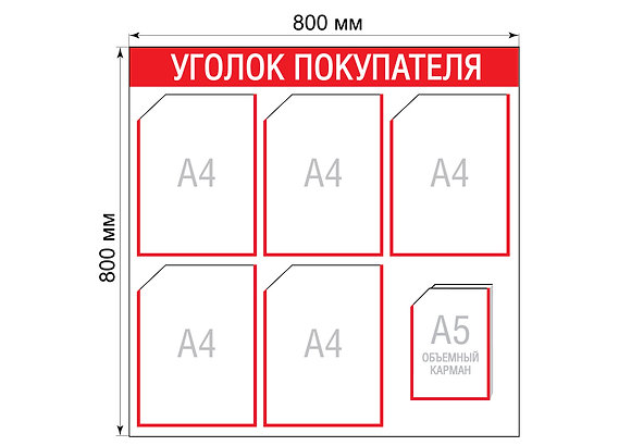 Стенд Уголок покупателя с карманами, 800 х 800 мм, красный