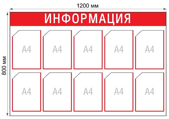 Стенд информационный с карманами, 1250х800 мм, настенный, красный