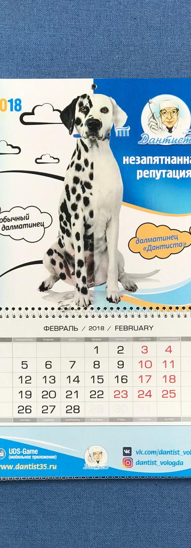 """Календарь стоматологии """"Дантист"""""""