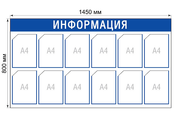 Стенд информационный с карманами, настенный, синий, 1450х800 мм
