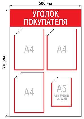 Стенд Уголок покупателя с карманами, 500 х 800 мм, красный