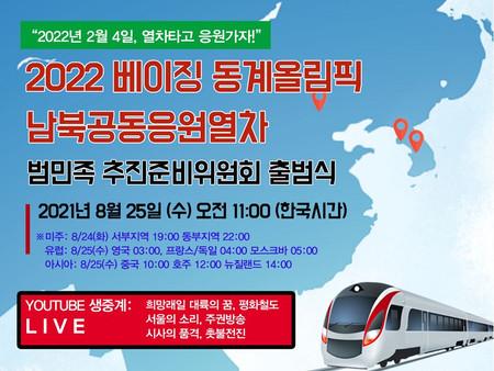 """2022년 베이징 동계 올림픽, """"남북공동응원열차 출범식"""""""