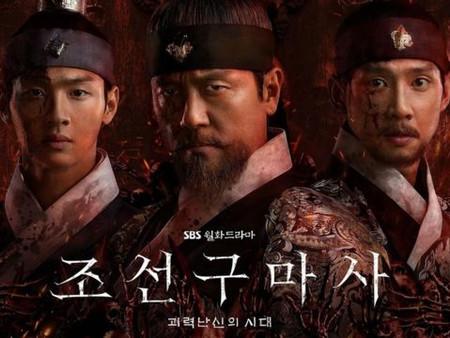 SBS 드라마 '조선구마사' 폐지 결정...깊어진 '반중정서'