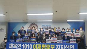 대한민국 체육인 1010명 이재명 후보 지지선언