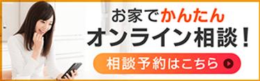 オンライン対応バナー(スマホ用).png