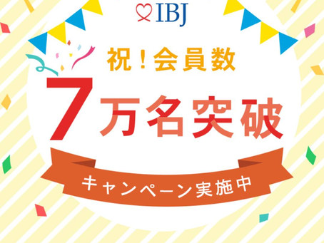 IBJ会員数7万名突破!記念キャンペーン