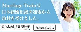 MarriageTrainは日本結婚相談所連盟から取材を受けました