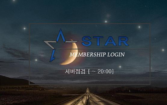 [먹튀사이트] 스타 먹튀 / 먹튀검증업체 메이저검증