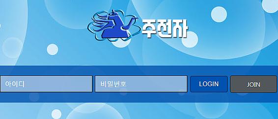 [먹튀사이트] 주전자 먹튀 / 먹튀검증업체 메이저검증
