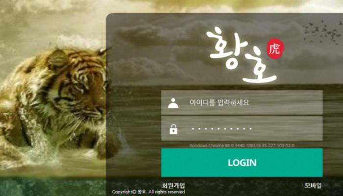 [먹튀사이트] 황호 먹튀 / 먹튀검증업체 메이저검증