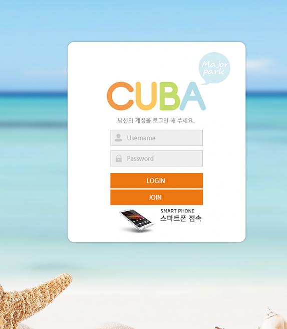 [먹튀사이트] 쿠바 먹튀 / 먹튀검증업체 메이저검증
