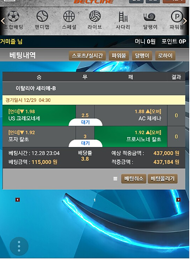 [먹튀사이트] 벳라인 먹튀 /먹튀검증업체 메이저검증