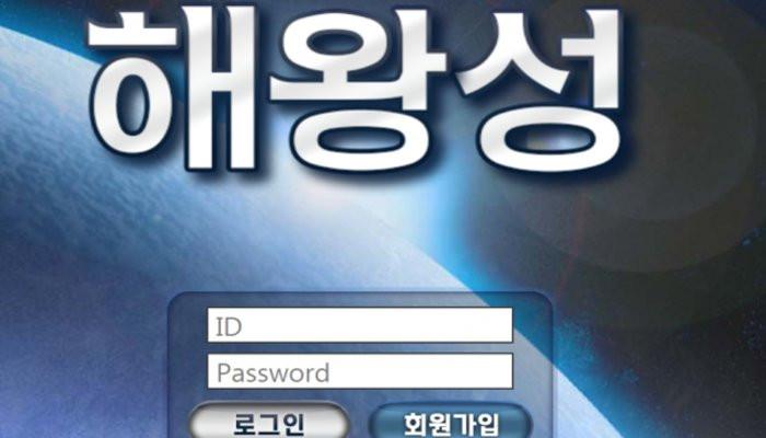 [먹튀사이트] 해왕성 먹튀 / 먹튀검증업체 메이저검증
