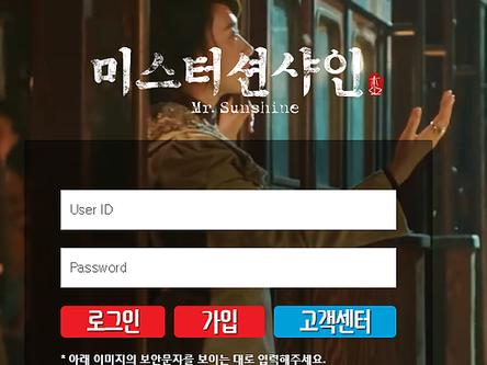 [먹튀사이트] 미스터선샤인 먹튀 / 먹튀검증업체 메이저검증