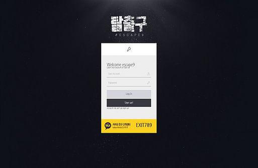 [먹튀사이트] 탈출구 먹튀 / 먹튀검증업체 메이저검증