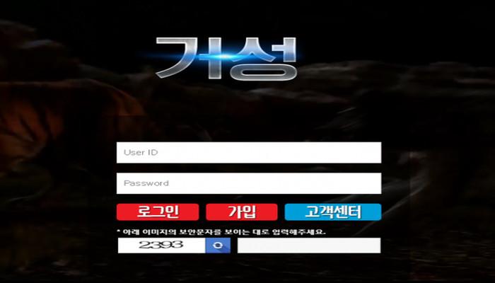 [먹튀사이트] 거성 먹튀 / 먹튀검증업체 메이저검증