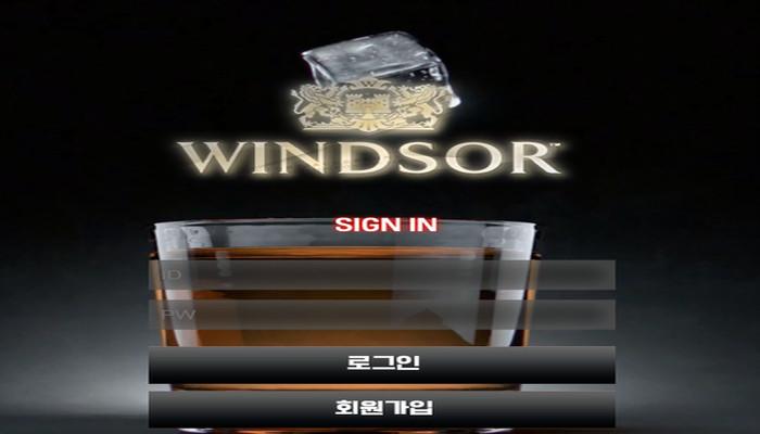 [먹튀사이트] 윈저 먹튀 /먹튀검증업체 메이저검증