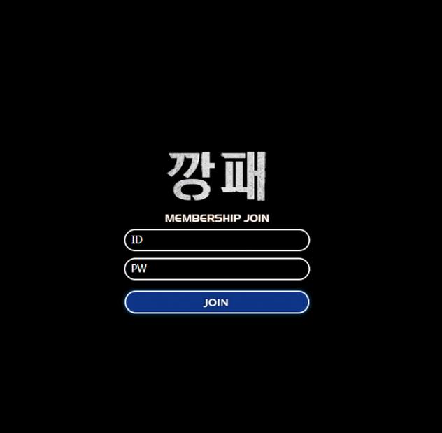 [먹튀사이트] 깡패 튀먹 / 먹튀검증업체 메이저검증