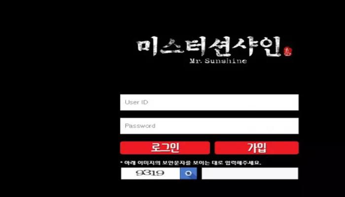 [먹튀사이트] 미스터션샤인 먹튀 / 먹튀검증업체 메이저검증