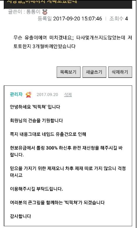 [먹튀사이트] 빅픽쳐 먹튀 / 먹튀검증업체 안전놀이터