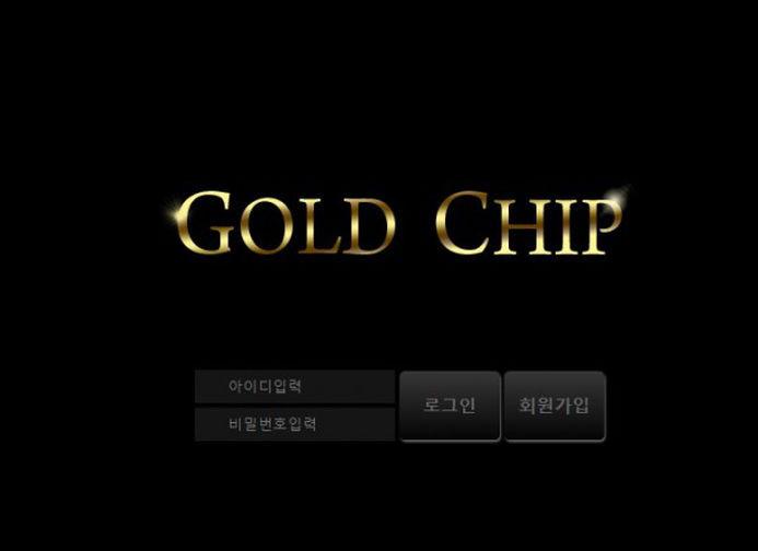 [먹튀사이트] 골드칩 먹튀 / 먹튀검증업체 메이저검증