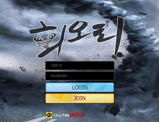 [먹튀사이트] 회오리 먹튀 / 먹튀검증업체 메이저검증