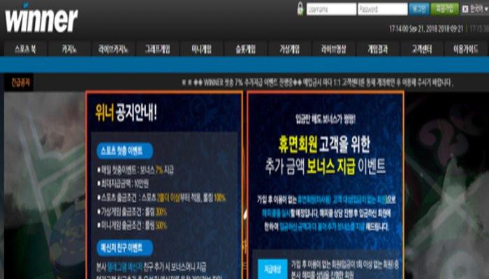 [먹튀사이트] 위너 먹튀 / 먹튀검증업체 메이저검증