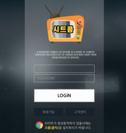 [먹튀사이트] 시트콤 토토검증 먹튀검증은 먹튀메이저사이트