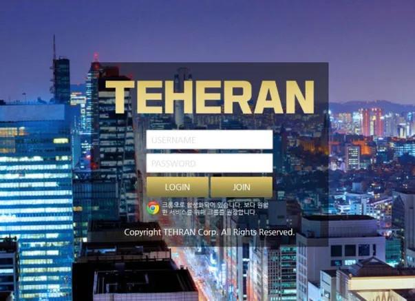 [먹튀사이트] 테헤란 먹튀 / 먹튀검증업체 하와메이저검증이