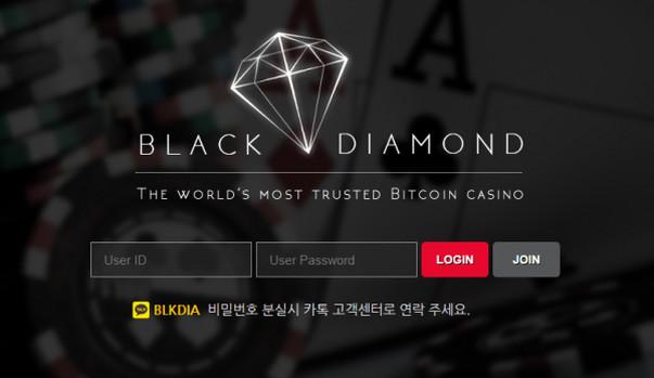 [먹튀사이트] 블랙다이아몬드 토토검증 먹튀검증은 메이저검증